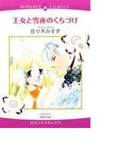 王女と雪夜のくちづけ (EMERALD COMICS)