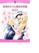 砂漠の王子と運命の花嫁 (EMERALD COMICS)