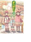 よつばと! 12 (電撃コミックス)(電撃コミックス)