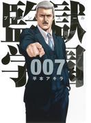 監獄学園 7 (ヤンマガKC)(ヤンマガKC)
