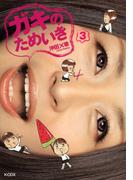 ガキのためいき 3 (KCDX Kiss)(KC KISS(コミックキス))