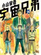 宇宙兄弟 20 (モーニングKC)(モーニングKC)