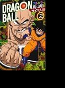 DRAGON BALL サイヤ人編2 フルカラー (ジャンプ・コミックス)(ジャンプコミックス)
