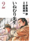 いねむり先生 2 (ヤングジャンプ・コミックスGJ)