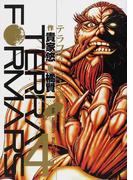 テラフォーマーズ 4 4th MISSION男たちの惑星 (ヤングジャンプ・コミックス)(ヤングジャンプコミックス)