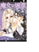 魔女の媚薬 3 (プチコミックフラワーコミックスα)