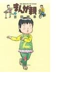 まんが親 実録!漫画家夫婦の子育て愉快絵図 2 (BIG COMICS SPECIAL)