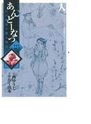 あんどーなつ 18 江戸和菓子職人物語 小さい福 (ビッグコミックス)(ビッグコミックス)