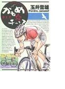 かもめ☆チャンス 017 (ビッグコミックス)(ビッグコミックス)