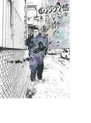 闇金ウシジマくん 27 (ビッグコミックス)