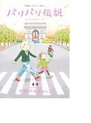 パリパリ伝説 不思議いっぱいパリ暮らし! 7 (FC)