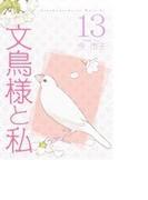 文鳥様と私 13 (エルジーエーコミックス)