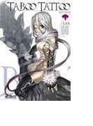 タブー・タトゥー 6 (MFコミックスアライブシリーズ)(MFコミックス アライブシリーズ)