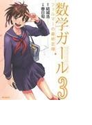 数学ガール フェルマーの最終定理 3 (MFコミックス フラッパーシリーズ)(MFコミックス)