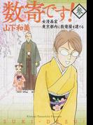 数寄です! 3 女漫画家東京都内に数寄屋を建てる(愛蔵版コミックス)