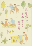 泣き虫チエ子さん 2(愛蔵版コミックス)