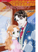運命の回転ドア (ハーレクインコミックス Romance)(ハーレクインコミックス)