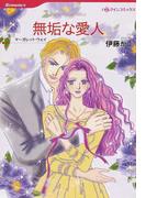 無垢な愛人 (ハーレクインコミックス Romance)(ハーレクインコミックス)