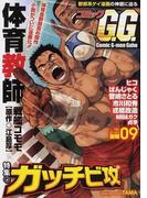 コミックG.G. ジーメン画報 No.09 ガッチビ攻 (爆男COMICS)
