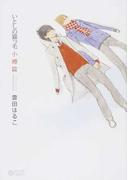 いとしの猫っ毛 小樽篇 The long way home (CITRON COMICS)(シトロンコミックス)