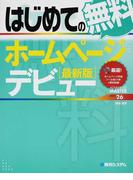 はじめての無料ホームページデビュー 最新版 (ADVANCED MASTER)