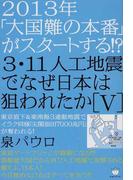 3・11人工地震でなぜ日本は狙われたか 5 2013年「大国難の本番」がスタートする!?