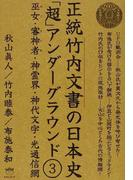 正統竹内文書の日本史「超」アンダーグラウンド 3 巫女・審神者・神霊界・神代文字・光通信網