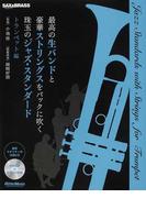 最高の生バンドと豪華ストリングスをバックに吹く珠玉のジャズ・スタンダード トランペット編 (SAX&BRASS magazine)