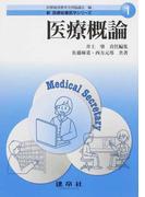 新医療秘書医学シリーズ 1 医療概論
