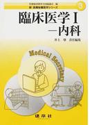 新医療秘書医学シリーズ 3 臨床医学 1 内科