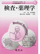 新医療秘書医学シリーズ 5 検査・薬理学