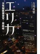 エリカ (宝島社文庫 女性秘匿捜査官・原麻希)(宝島社文庫)