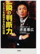 一瞬の判断力 ビジネスを成功させる53の法則 (宝島SUGOI文庫)(宝島SUGOI文庫)