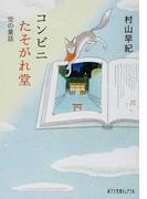 コンビニたそがれ堂 空の童話 (ポプラ文庫ピュアフル)(ポプラ文庫ピュアフル)