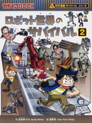 ロボット世界のサバイバル 2 生き残り作戦 (かがくるBOOK 科学漫画サバイバルシリーズ)