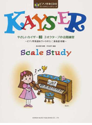 やさしいカイザー ピアノ伴奏CD付:ヴァイオリン・エチュード ピアノ伴奏譜&ヴァイオリン二重奏譜収載 3 3オクターブの音階練習