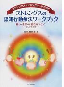 ストレングスの認知行動療法ワークブック 願い・希望・可能性をつなぐ くもりのち虹 ストレングスシンキングカード付き!!