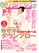 週刊パーゴルフ 2013/1/8.15号
