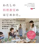 わたしの料理教室のはじめかた。 ~人気教室に学ぶ自宅でひらく料理教室オープンBOOK~