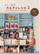 ヤミーさんのカルディレシピvol.2~輸入食材で簡単にできちゃう! 世界の料理集~