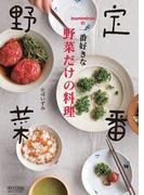 定番野菜 Izumimirunの一番好きな野菜だけの料理