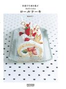 食感で生地を選ぶ ロールケーキ