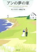 アンの夢の家―赤毛のアン・シリーズ6―