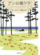 アンの娘リラ―赤毛のアン・シリーズ10―