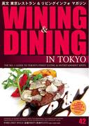 WINING & DINING in TOKYO 42 (ワイニング&ダイニング・イン・東京)
