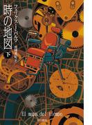 時の地図 (下)
