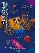 宙の地図 (上)