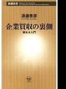 企業買収の裏側―M&A入門―(新潮新書)(新潮新書)