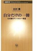 自分だけの一冊―北村薫のアンソロジー教室―(新潮新書)(新潮新書)