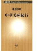 中華美味紀行(新潮新書)(新潮新書)